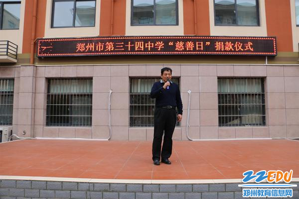 郑州34中党委书记邱跃青对学生们进行了慈善教育