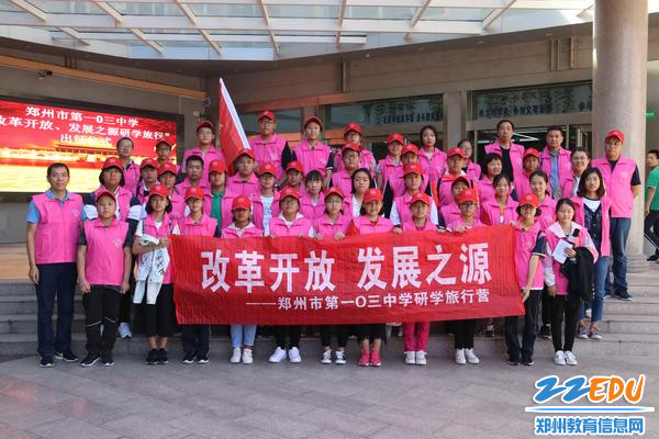 """1郑州103中""""改革开放,发展之源""""研学旅行营出征仪式"""