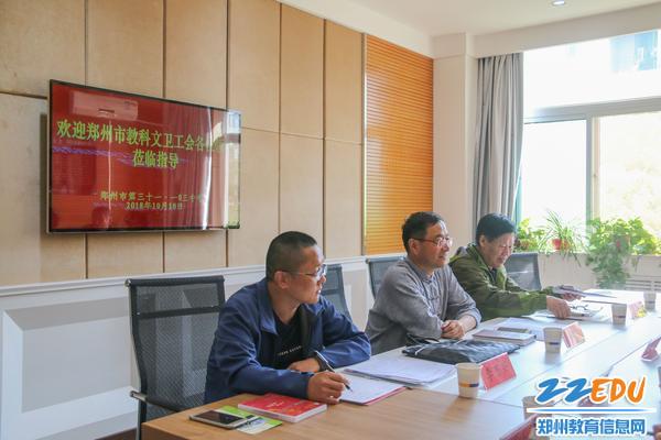 1郑州市教科文卫体工会到郑州市第31·103中学检查指导-3
