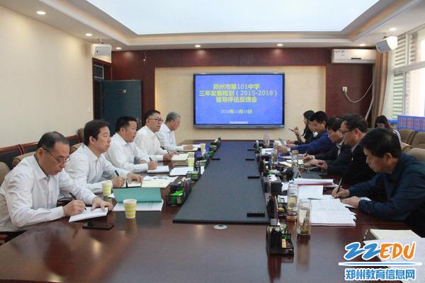 1、郑州101中学召开三年发展规划督导评估反馈会 (2)