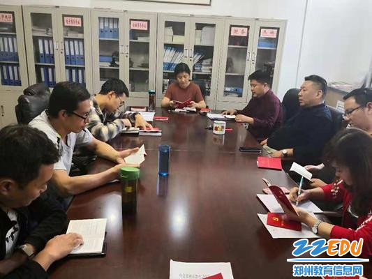 """郑州市金融学校党委分支部召开整治""""帮圈文化""""专题民主生活会"""