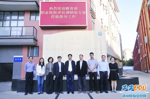 教育部职业学院评估调研组到郑州市科技工业学校调研