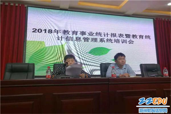 计财科科长王铁琴领学郑州市教育局文件精神