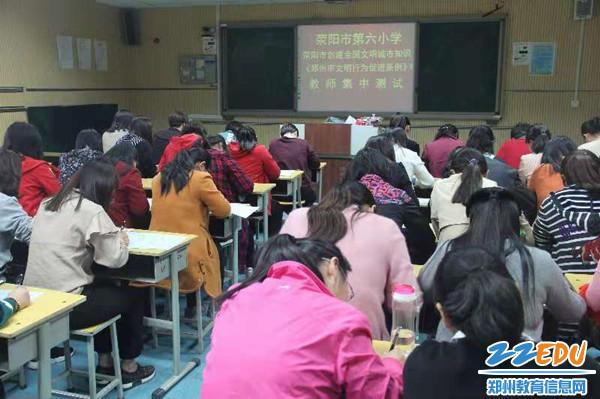 六小教师测试