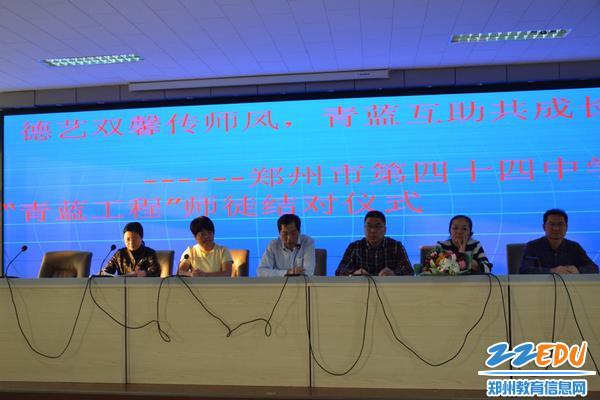 张松晨校长(左三)对青蓝工程提出希望和要求