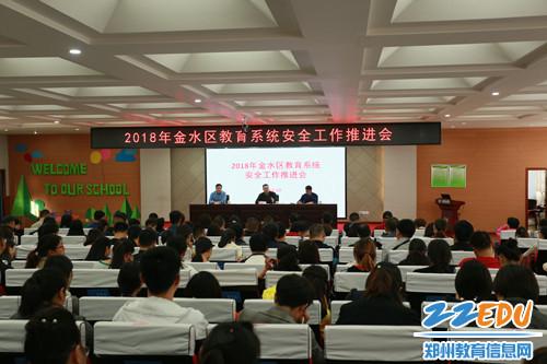 1金水区召开2018年教育系统安全工作推进会_副本