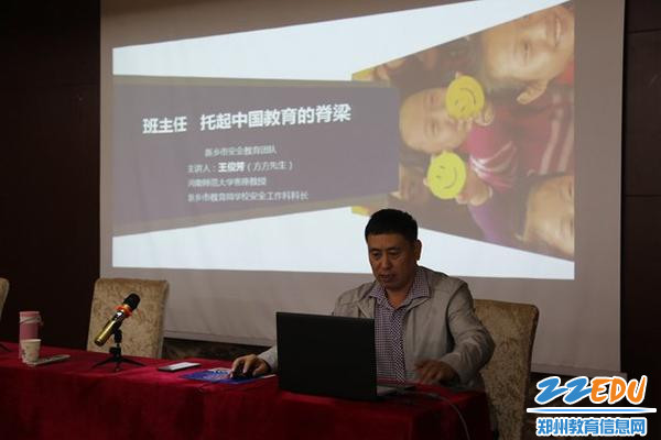 河南师范大学客座教授王俊芳老师作《班主任安全管理》的专题培训