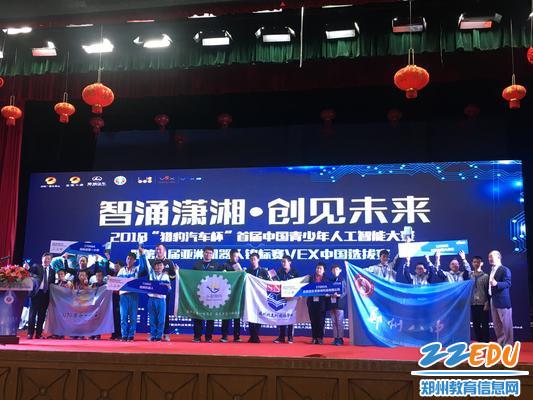 1郑州八中获第九届亚洲机器人锦标赛VEX中国选拔赛初中组冠军