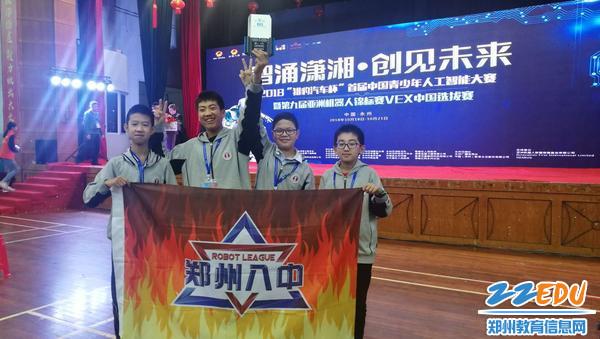 6获得冠军的郑州八中12355C全体成员