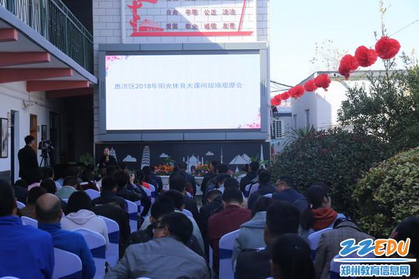 教体局副局长王新芳对今后惠济区大课间活动的开展提出意见_调整大小
