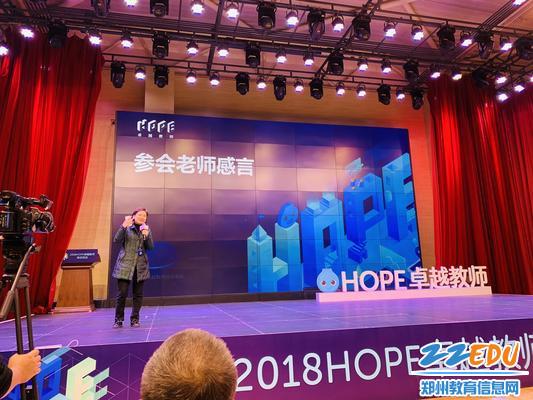 郑州八中副校长刘莘作为全国校长代表发言 - 副本