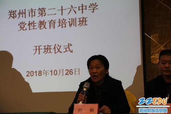 党总支书记刘枫在开班仪式上做培训动员讲话