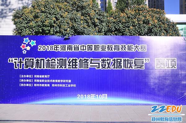 省中职计算机检测维修与数据恢复比赛在郑州市科技工业学校举行