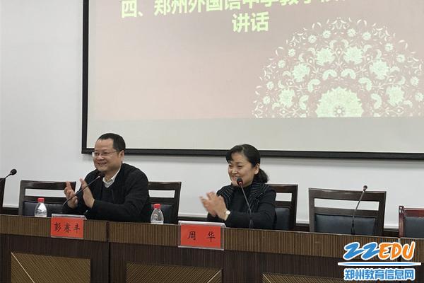 郑州外国语中学学区、校长工作室学习提升开班_副本