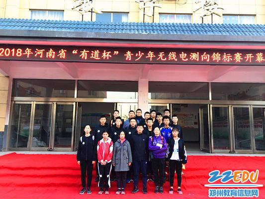 有道杯2018年河南省青少年无线电测向锦标赛开幕式 (3)_副本