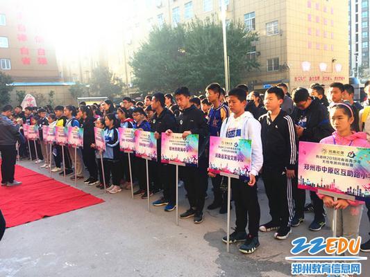 有道杯2018年河南省青少年无线电测向锦标赛开幕式_副本