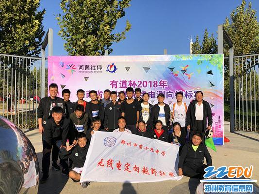 郑州19中团委书记王帆带队满载而归_副本