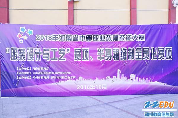 省中职服装类技能大赛在郑州市科技工业学校举行