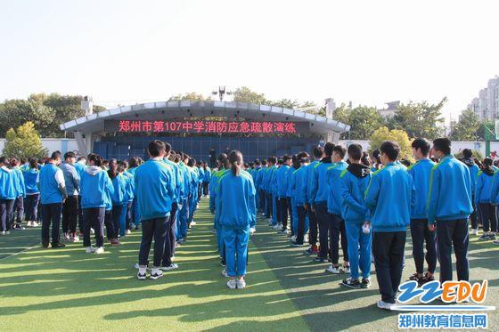 郑州市第107中学开展消防应急疏散演练
