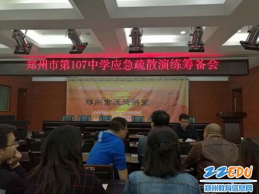 郑州市第107中学应急疏散演练筹备会