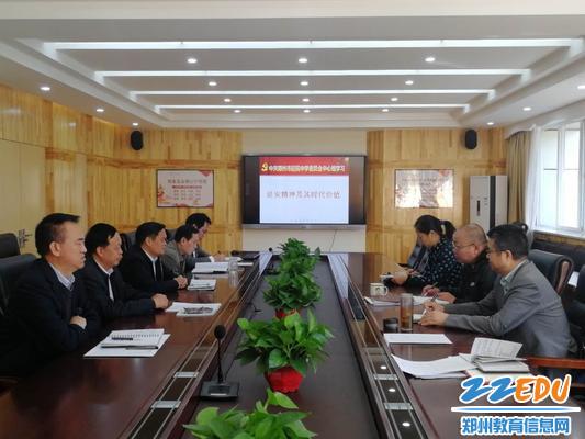 郑州回中党委中心组学习《延安精神及其现实意义》