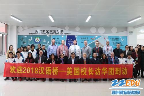 2018汉语桥-美国校长访华团