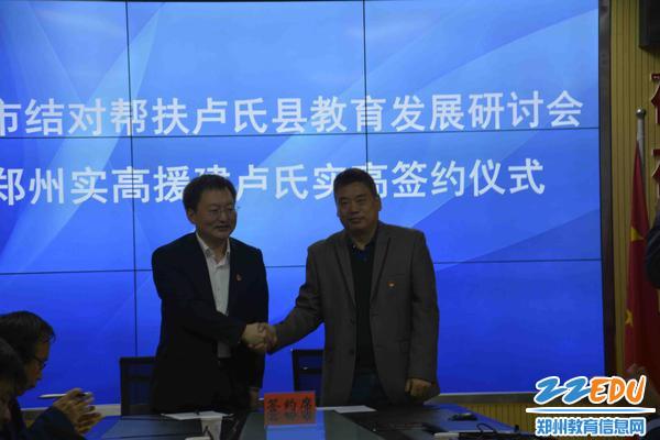 郑州市实验高中与卢氏县高级中学住校联合办学中南溪贵阳高签订图片