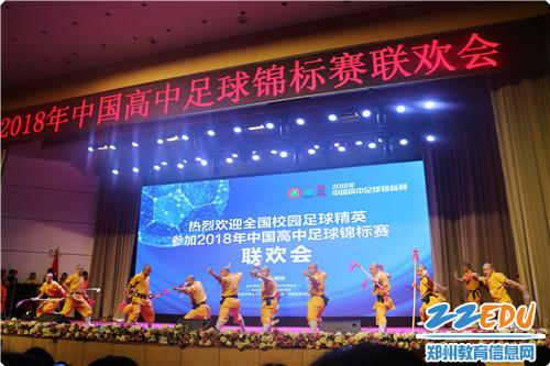 2018年中国高中足球锦标赛联欢会