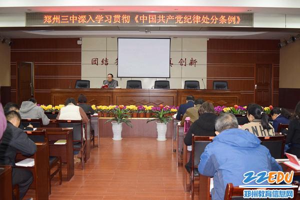 郑州三中召开《中国共产党纪律处分条例》专题会议_副本