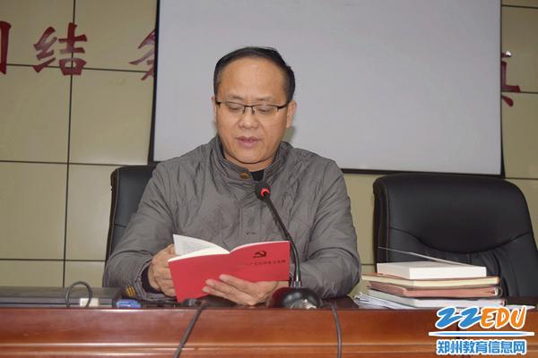 郑州三中党总支副书记宋志华带领全体教职工学习《中国共产党纪律处分条例》内容_副本