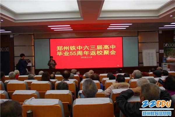 1郑州101中学(原郑州铁中)六三届高中毕业生55周年返校聚会