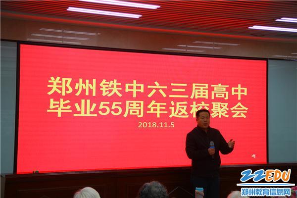 3郑州101中学校长李国喜发言