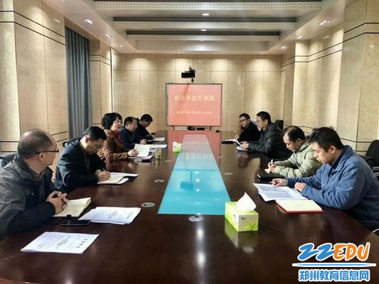 107中学组织陈宝生部长谈话学习讨论会