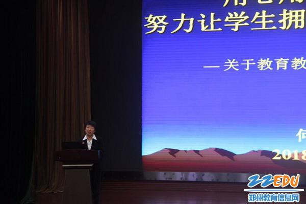 郑州市61中校长张秋萍做专题报告_调整大小