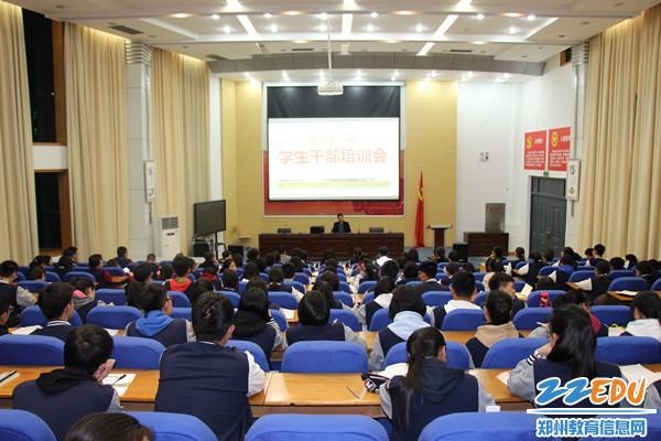郑州11中召开学生干部培训会