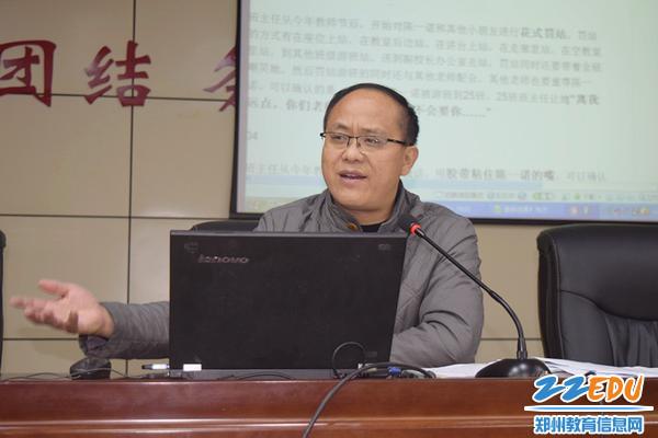 郑州三中党总支副书记宋志华传达了市教育局会议精神_副本