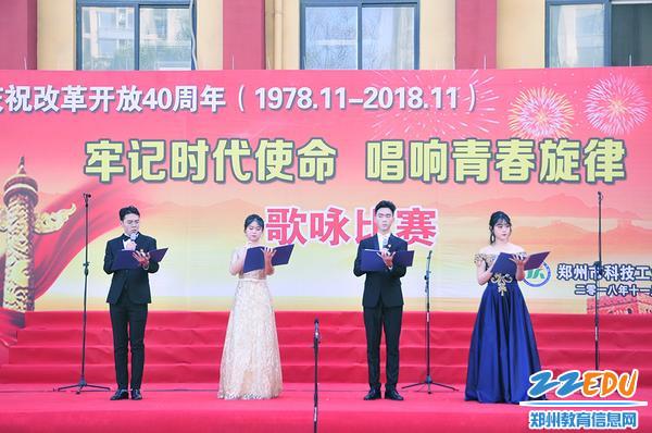 郑州市科技工业学校举行庆祝改革开放40周年歌咏比赛