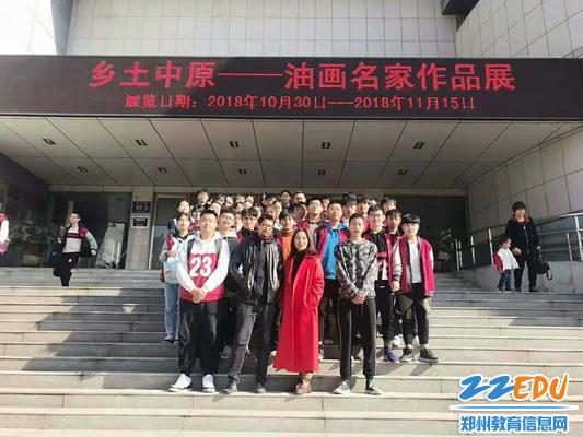 郑州18中学子参观画展