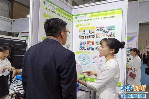 [高新]v小学小学携创新成果参加第四届中国教育小学微机室黑板报图片图片