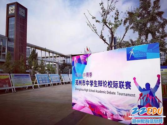 组织2018-2019赛季郑州市中学生辩论校际联赛