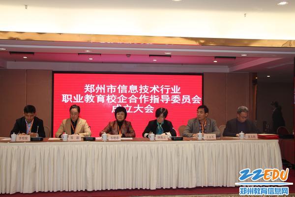 郑州市信息技术行委第一次会议