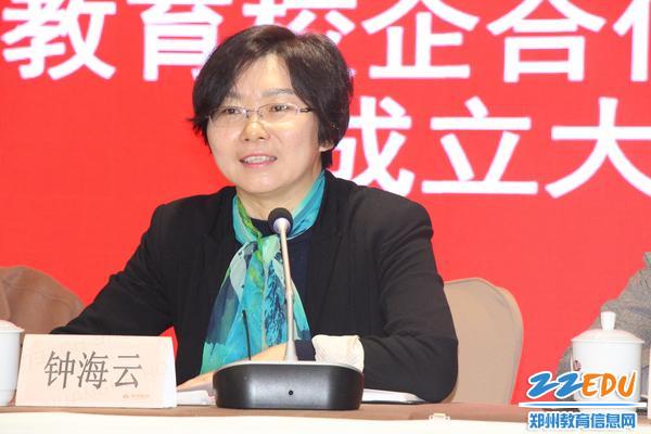 郑州市教育局职成教处副处长钟海云提出希望