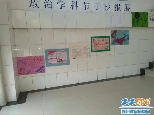 手抄报展示了学生眼中的改革开放