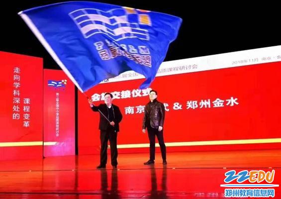 金水区教体局党组书记、局长李正从本届大会承办方代表手中接过会旗