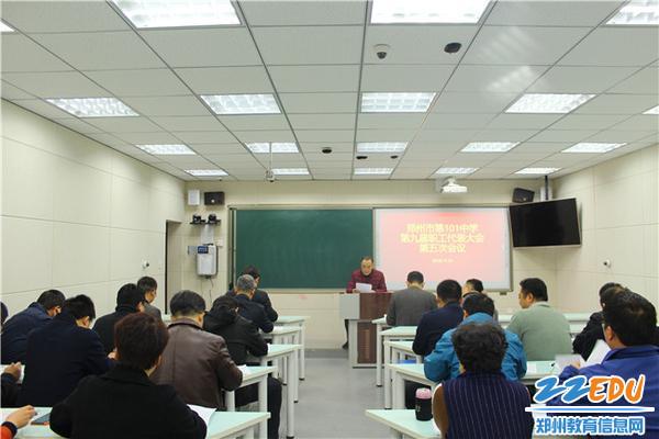 1郑州市第101中学第九届教职工代表大会第五次会议召开
