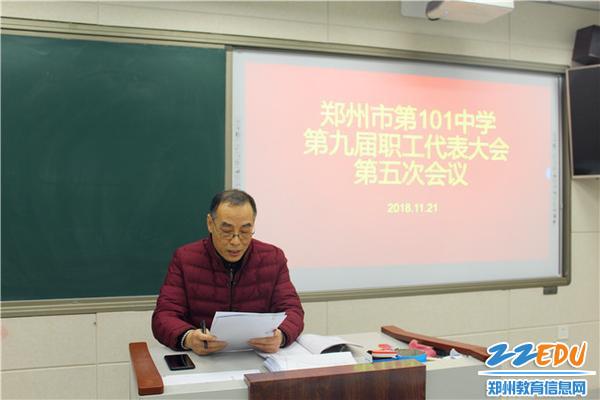 2郑州市101中学工会主席余晓光主持会议