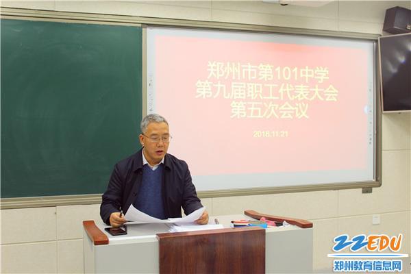 3郑州市第101中学副校长刘永谦宣读《郑州市第一0一中学章程(修改草案)》