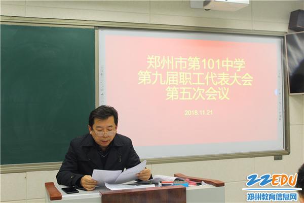 4郑州市第101中学副校长张超宣读《郑州市第101中学岗位设置实施方案(草案)》