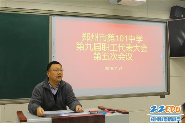 """5郑州市101中学教师发展中心主任张守明对《第三届""""校内名优教师""""评定与管理方案》进行说明"""