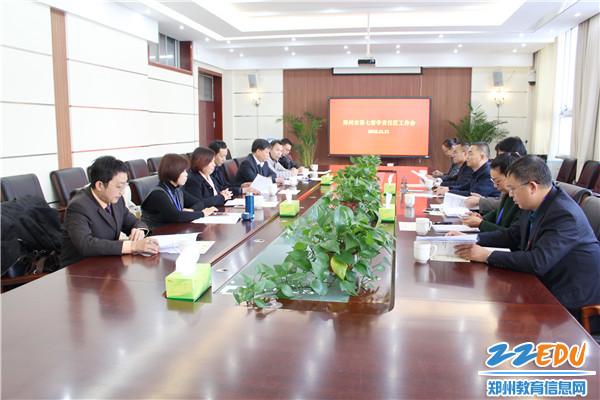 1郑州市第七督学责任区工作会在郑州市电子信息工程学校举行